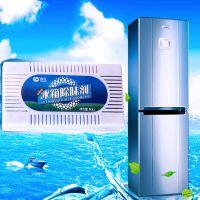 批发供应冰箱除味盒 冰箱除异味 除菌防霉冰箱除臭盒除味剂除臭剂