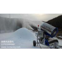 供应2015新款诺泰克全自动造雪机