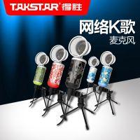 供应Takstar/得胜 K28 手机k歌唱吧/电脑k歌娱乐型麦克风