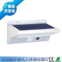 新款现货太阳能人体感应壁灯家用庭院感应灯户外LED太阳能产品