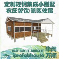 预制钢结构景点商店 可提供设计图纸 低成本,经济型 彩钢板活动房