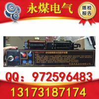 陕西榆林神木HRG-7FYRT微电脑智能综合保护装置质保一年