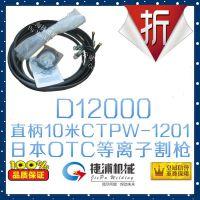 日本OTC空气等离子切割机D12000专用直柄10米等离子割枪CTPW-1201