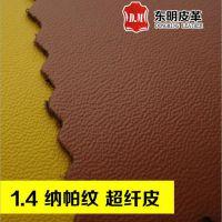 1.4纳帕超纤皮革_超纤PU革_箱包鞋面皮带电子产品包装真超纤皮_东明皮革