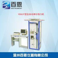 温州百恩仪器专业制造 YT063型全自动单纱强力机图片