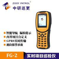 厂家直销中研FG-2实时项目巡检仪 浙江巡更