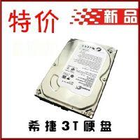 希捷3000G硬盘 3T 监控专用硬盘 全新正品 二年保修 假一赔十