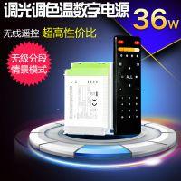 30w 750mA 调光调色温电源0-100%调光无极调光调色温
