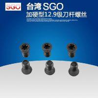SGO梅花螺丝 加硬型12.9级数控刀把螺丝 M2.5*6 M3*7 M4*8 M5*12