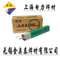 阀门焊条!PP-D577焊条!耐磨堆焊焊条!上海电力焊材