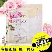化妆品 仟佰草玫瑰保湿莹润隐形面膜套盒 专柜正品一件起批代发
