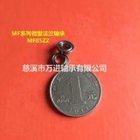 宁波慈溪轴承厂供应 MR137ZZ微型轴承 MR166ZZ