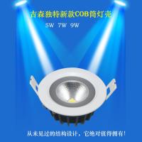 COB出口黑白筒灯外壳开孔75MM可做5-9W筒灯套件LED防水灯饰配件批发