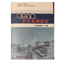 电力企业事故案例教材 2015版现货 中国大唐集团公司编著