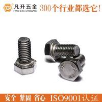 供应中山不锈钢螺丝 304外六角螺栓 六角螺丝
