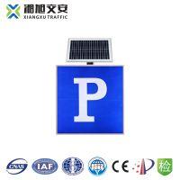 太阳能标志牌批发湘旭交安交通指示牌生产