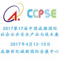 2017第17届中国成都国际社会公共安全产品与技术展览会(成都国际安防展)