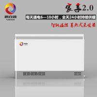 蓄热式电暖器 储热式 蓄能式 智能动态型 国家煤改电项目采购产品 可代工OEM 央视品牌 厂家直销
