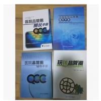 新书:玩转品管圈 +医院品管圈长+操作+辅导手册(全套4册)