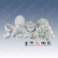 景德镇千火陶瓷56头餐具供应商免费加盟热线