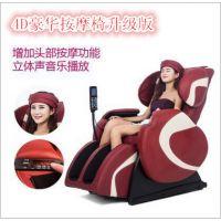 4D按摩椅豪华升级高配版HDM-901D