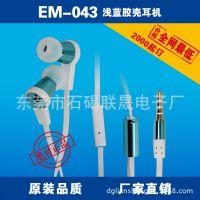 耳机厂家供应 入耳式面条手机耳机 带麦克风 LS-EM-043