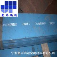 【欢迎选购】高韧性SKD11冷作模具钢,SKD11五金冲压用,寿命长