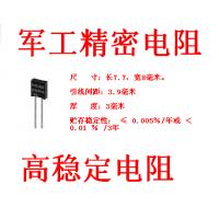 供应万分之一高精密高稳定电阻航天级精密电阻50欧姆20欧姆10欧姆系列现货