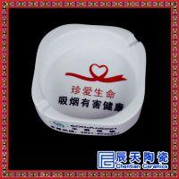 陶瓷烟灰缸定制厂家 陶瓷烟灰缸生产厂家