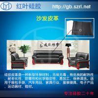 深圳红叶办公家具革时尚环保硅胶皮革