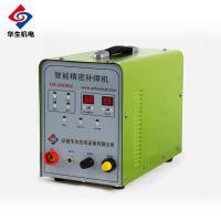 厂家直供 华生HS-ADS02 仿激光冷焊机 薄板直角焊机 不锈钢智能精密补焊机