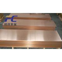 深圳南山供应国标铍铜 QBe1.9,QBe2铍青铜 管 棒 带 线 金 板料 厂家现货 锋创铜合金