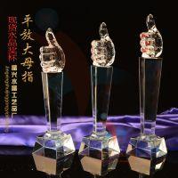 顶瓜瓜水晶奖杯 水晶大母指 奖杯配件 广州精兴工艺