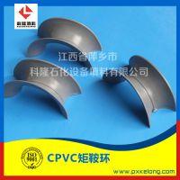 CPVC矩鞍环、异鞍环、马鞍环填料 氯碱项目专用填料