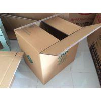 灵丘专业定做纸箱灵丘专业包装纸箱 灵丘印刷纸箱包装