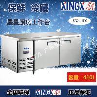 星星商用冰箱冷藏工作台保鲜柜不锈钢奶茶冷冻操作台卧式2016新款