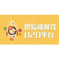 微信端餐饮O2O平台系统