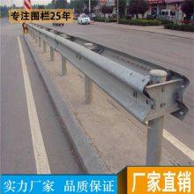 云浮公路专用波形板 免费拿样 河源道路防撞栏价格 热镀锌钢板围栏