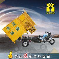 永正环保牌三轮垃圾车挂桶式垃圾车三轮摩托小型环卫车