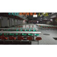 深圳酒吧员工食堂餐桌椅 不锈钢玻璃钢支架 4人6人8人连体快餐桌组合热销康腾体育