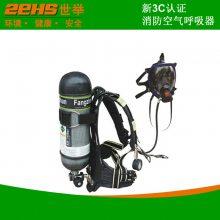 新3C认证消防空气呼吸器 抬头可视6.8L/9L 正压式消防呼吸器-上海世举