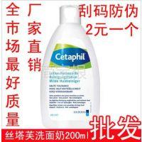 供应法国原产正品~丝塔芙洗面奶200ml (中文标签+CIQ)