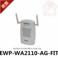 H3C华三 EWP-WA2110-AG-FIT室内单频集中管理型无线AP支持PoE供电