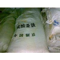 常年批发 工业级 饲料级 肥料级 农业 污水处理专用 鑫国 硫酸亚铁