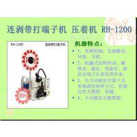 连剥带打端子机 压着机 RH-1200