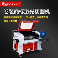 激光切割机,光博士激光高效(图),布料激光切割机多少钱