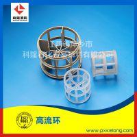 高流环化工填料/PPH50mm高流环化工填料