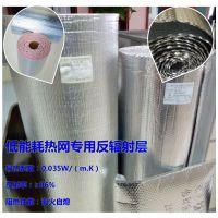 长输热网专用纳米气囊反射层/管道保温节能材料/双铝双泡520g