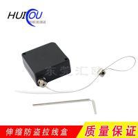 汇欧HO-088批发大力度可停顿伸缩拉线盒 手机机模道具展示防盗拉线盒厂家直销
