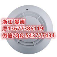 哪里有浙江爱德AD8001感烟探测器卖 爱德声光 模块 手报